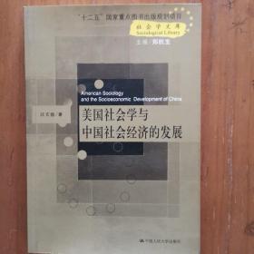 美国社会学与中国社会经济的发展