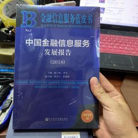 金融信息服务蓝皮书:中国金融信息服务发展报告(2018)