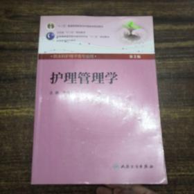 护理管理学(第3版 )附光盘