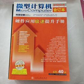 《微型计算机》合订本. 2004年.下附录分册