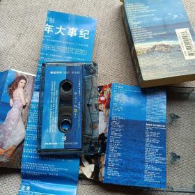 磁带:席琳迪翁 新的一天来临