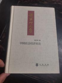 中国社会经济史论:梁方仲文集,