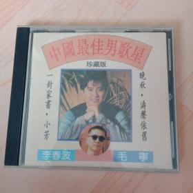 中国最佳男歌星(珍藏版)
