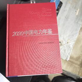 2020中国电力年鉴
