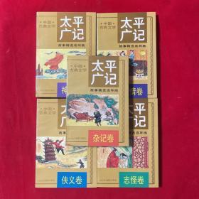 中国古典文学《太平广记 》故事精选连环画(全5卷本)带函套