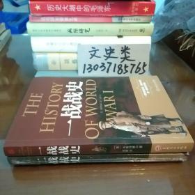二战战史(没拆封)+一战战史(2册合售。包正版现货)