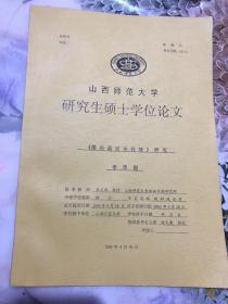 墨憨斋定本传奇研究—山西师范大学研究生硕士学位论文