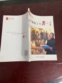 中国出了个邓小平
