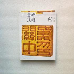 中国书法 2021年第8期