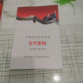 中国文化知识读本:古代军制