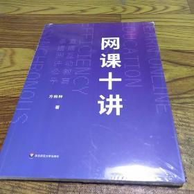 网课十讲(教师网课一站式解决方案)