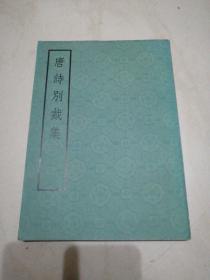 唐诗别裁集(影印版)
