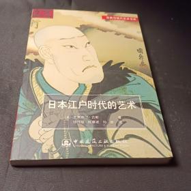 日本江户时代的艺术