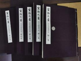 空海书迹大系(8册全含解说3册)