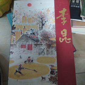李昆画集(中国近现代名家画集)/外来之家LH