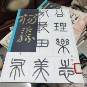 杨沂孙篆书仲长公理乐志论:中国名家法书