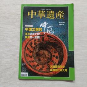中华遗产 2010年 第11期