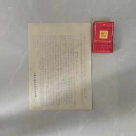1953年,上海市油脂商业同业公会通函,为録转市税务局抄致我会关于刹车油等不属商品流通税一函希查照