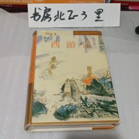 百部中国古典名著:西游记1995年一版三印
