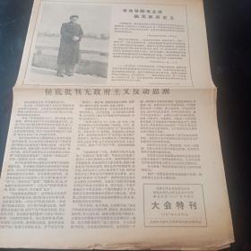 上海市大会特刊!