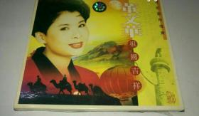 CD:董文华(祖国吉祥)双碟装