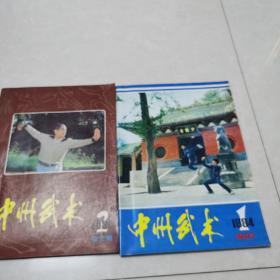 中州武术  创刊号 1984年1,2期  双月刊