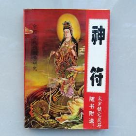 中国古代预测学研究:神符