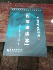中医四部经典解读(伤寒论读本)
