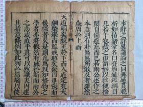 古籍散页《资治通鉴纲目卷首》7