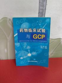 药物临床试验与GCP【内页干净】