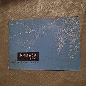 刘奎龄花鸟画手稿选