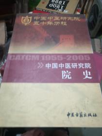 中国中医研究院院史