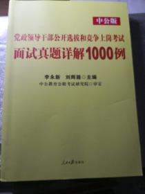 中公版·党政领导干部公开选拔和竞争上岗考试:面试真题详解1000例
