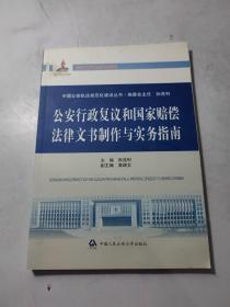 中国公安执法规范化建设丛书:公安行政复议和国家赔偿法律文书制作与实务指南