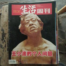 三联生活周刊 2007年第14期