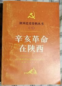 陕西党史资料丛书(三)辛亥革命在陕西