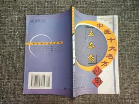 中医十大名方妙用:五苓散【内有小瑕疵,品见图】