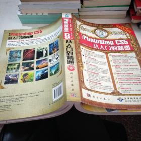 中文版Photoshop CS5从入门到精通