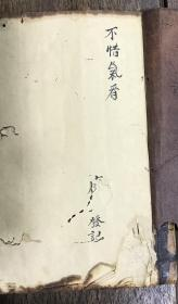 道教独特稀见手稿本,D061