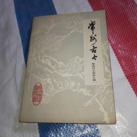 常州古今;革命烈士资料汇辑(1)【常州市博物馆 签赠】