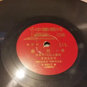刼刑车,(1一2)两(5一6)面黑胶木唱片,