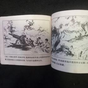 南征北战(1971年1版1印)