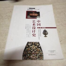 """中国艺术设计史/普通高等教育""""十二五""""规划美术专业教材"""
