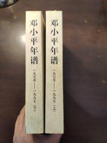 邓小平年谱1975-1997 上下册 含光盘