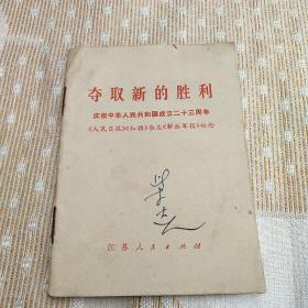 夺取新的胜利庆祝中华人民共和国成立二十三周年