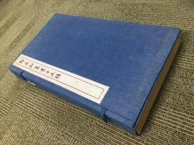 1942年上海文明书局出版《邓石如篆书十五种》一函6册全,品相好,开本尺寸29.8/17.8公分。