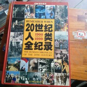 20世纪人类全纪录    精:CNN授权版本(16开精装本 铜版纸765页)