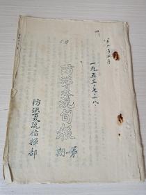 1953年晋中汾河水利资料《防洪夏浇旬报》第一期,一九五三年,防洪夏浇指挥部