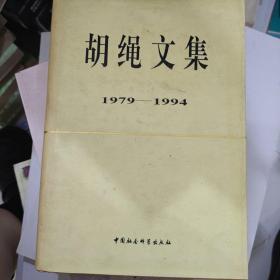 胡绳文集1979-1994