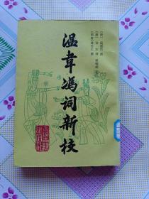 温韦冯词新校